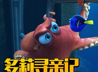 【橘子鉴影】看完《海底总动员》续集,想说这13年等得值!
