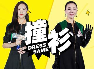 【撞衫大盘点】唐嫣VS刘嘉玲,大长腿没赢过气场女王!