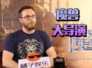 专访导演邓肯·琼斯:《魔兽》是一部以癌症开始,以癌症结束的电影!