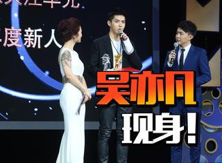 """吴亦凡昨夜现身发生了什么?领传媒大奖新人奖,感谢""""所有的声音""""!"""