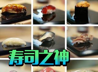 【周末电影院】这个老爷爷做的寿司,让人专程出国去吃也值!