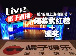 上海电影节闭幕:刘烨12年来首夺影帝!董子健新片《德兰》擒金爵!