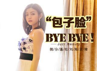 包子脸这么遮!看准新娘陈妍希蓬松侧分刘海美出新高度