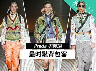 """看这些背Prada登山包的富二代们!从此""""背包客""""都不能穷游了!"""