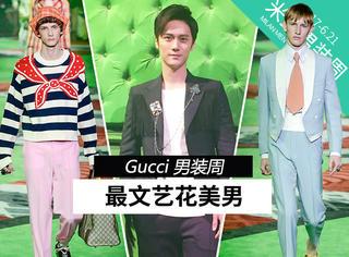 蒋劲夫参加了Gucci花美男派对,这些帅哥们打扮得苏炸了!