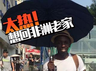 各大城市气温飙高近40度,连非洲小伙都想回家了!