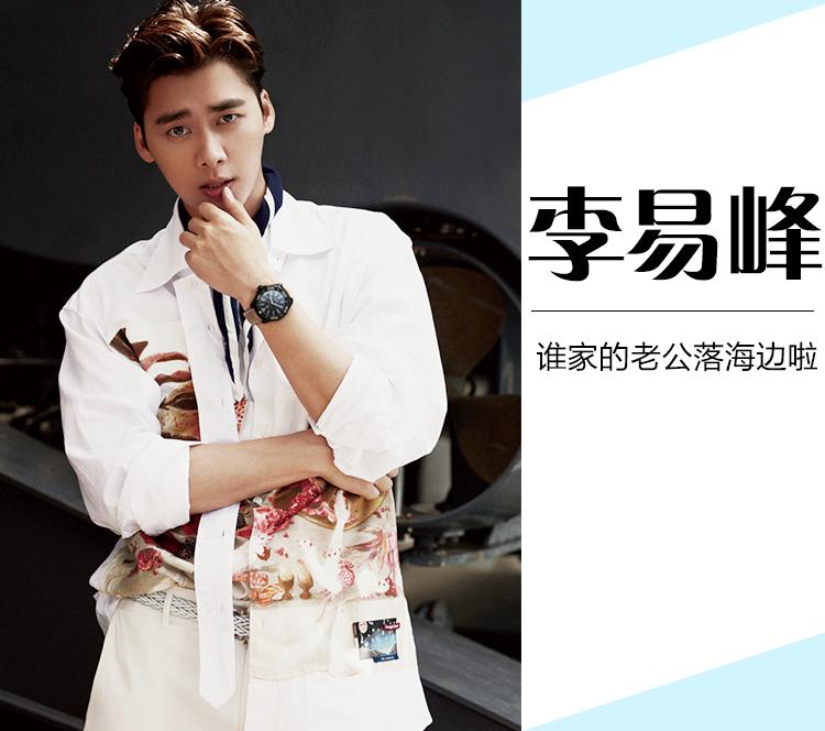 【时装片】李易峰的帅可不光是穿衣那么简单,人家还有男友力呢!