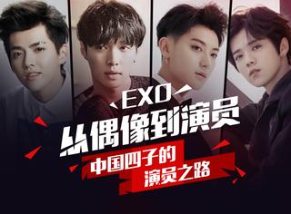 """请叫我演员——""""EXO中国四子""""进击的影视路"""