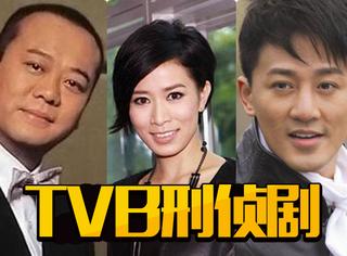趁着《余罪》的春风,扒一扒那些年追过的TVB的刑侦剧