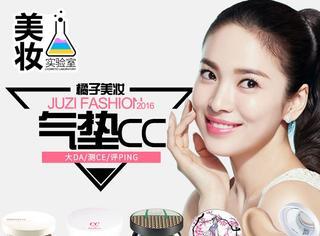 【美妆实验室】5款气垫CC霜全评测,打造韩式水光肌就靠它!