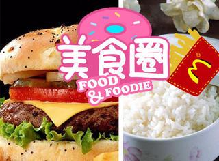 西餐中吃!麦当劳炒饭,你敢一试吗?