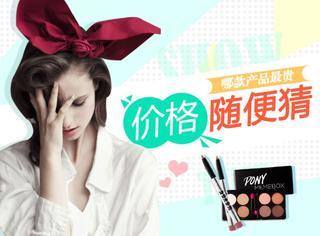 猜 | 哪个化妆品价格最贵?