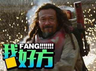 《星战外传》惊现中国大咖,甄子丹惨变白内障,姜文可怜三年没洗头
