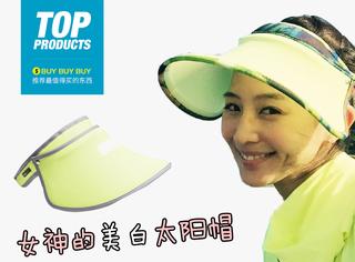 【买买买】张钧甯戴的大妈款太阳帽能美白,你信吗?