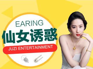 看完刘亦菲江疏影的耳环,我就要报警了!