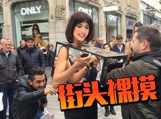 女艺术家街头30秒任意抚摸,宣示女性情欲自主