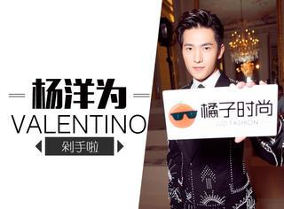 杨洋就因为Valentino要剁手,你拦得住吗?