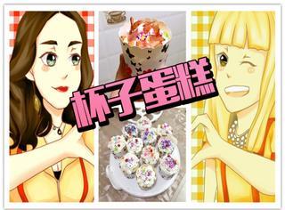 【鲜男料理】橘子君教你做破产姐妹同款cupcake