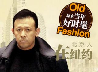 23年前的《北京人在纽约》除了时髦的造型,还有洋气的画风