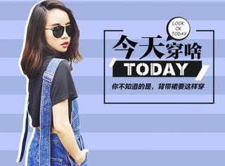 【今天穿啥】基本款+背带裙太简单?那是你不知道可以这样穿!