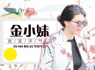 金小妹迷上中国风,原来奶奶家的外套也能成为时尚!