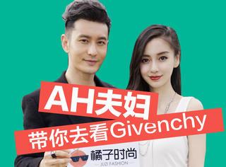 黄晓明和Baby带你去看Givenchy,他们说有等着接孩子放学的感觉!