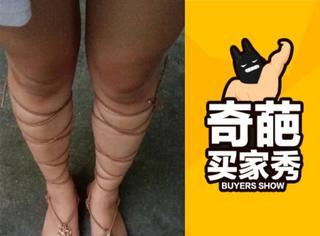 【一周买家秀】绑带鞋让人想起SM 买家里藏着逗比段子手