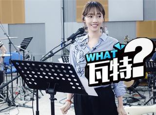 什么?白百何跑去唱歌了,陈羽凡竟然不知道!