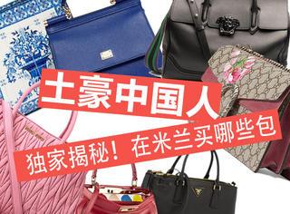 米兰探店 | 揭秘:土豪的中国人品味相似,扎堆爱买这些包