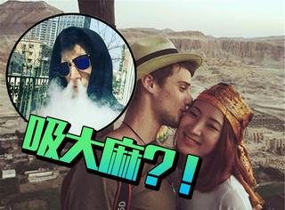 天呐噜!许婧被爆曾赌博,外国男友竟在中国境内吸大麻!