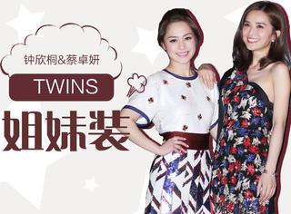 钟欣桐&蔡卓妍 | 最美的姐妹装应该就是红毯上的CP美裙啦!