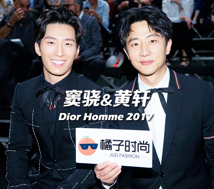 Dior男装秀场是个出王子的地方,黄轩窦骁都在这儿!