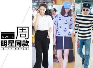 【一周明星同款】高圆圆、刘诗诗、袁弘,她们的婚后私服比你穿的都年轻有活力!