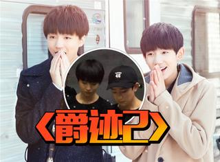 王俊凯和王源进组拍摄《爵迹2》,郭敬明是要集齐三小只吗?