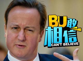 议会里说相声、学生调低及格线,英国人作起妖来自己都怕!