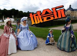 法国举办古装聚会,集体cosplay穿越变贵族