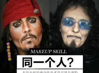 这么神奇的化妆术,都能妆成明星出去骗人了!