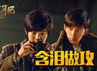鹿晗客串《一剪梅》,井柏然cos十八铜人,《盗墓笔记》会瞎吗?