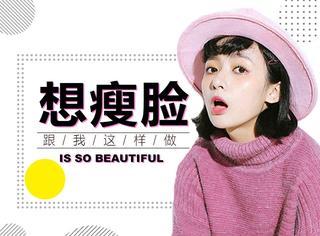 席卷日本的3分钟小脸排毒按摩,瘦脸就要这样做!