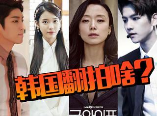 韩国竟敢翻拍它!当我们翻拍韩剧时,韩剧在翻拍什么?
