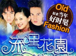 15年前的《流星花园》里,台湾明星还没像现在穿得这么丑!