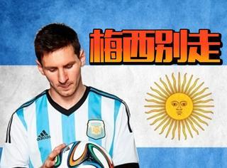 梅西退出国家队,阿根廷总统和全国球迷都在挽留他