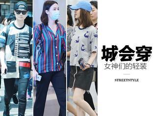宋佳的睡衣、刘诗诗的短裙、李宇春的潮T,任何一件单品都能让你过个时髦的夏天!