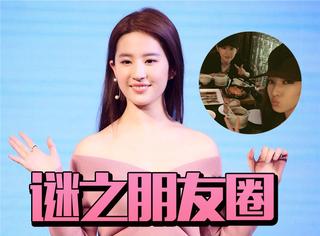 刘亦菲竟然跟欧弟老婆这么好,还素颜约吃饭!