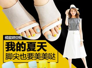 【橘蜜晒空瓶】夏天凉鞋×足尖美甲更配哦!