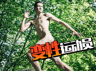 变性运动员全裸上杂志,奥运会上变性人的故事也好精彩