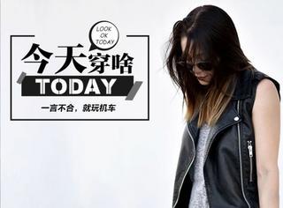 【今天穿啥】把女生掰弯,让男生无路可走,只需一个无袖皮衣!