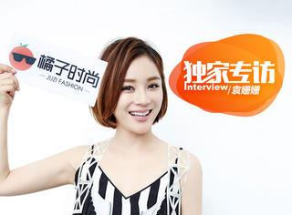 专访袁姗姗 | 消灭黑粉,除了靠马甲线,还要靠衣品啊!