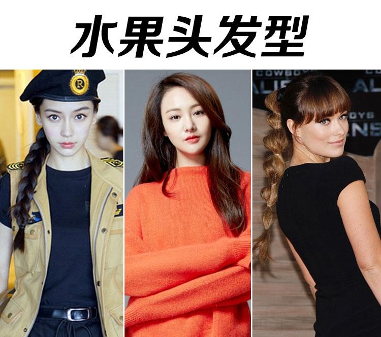 郑爽,杨幂,angelababy,她们都迷上了水果头发型!