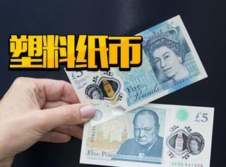 英国将发行塑料纸币,可以随便折随便洗!